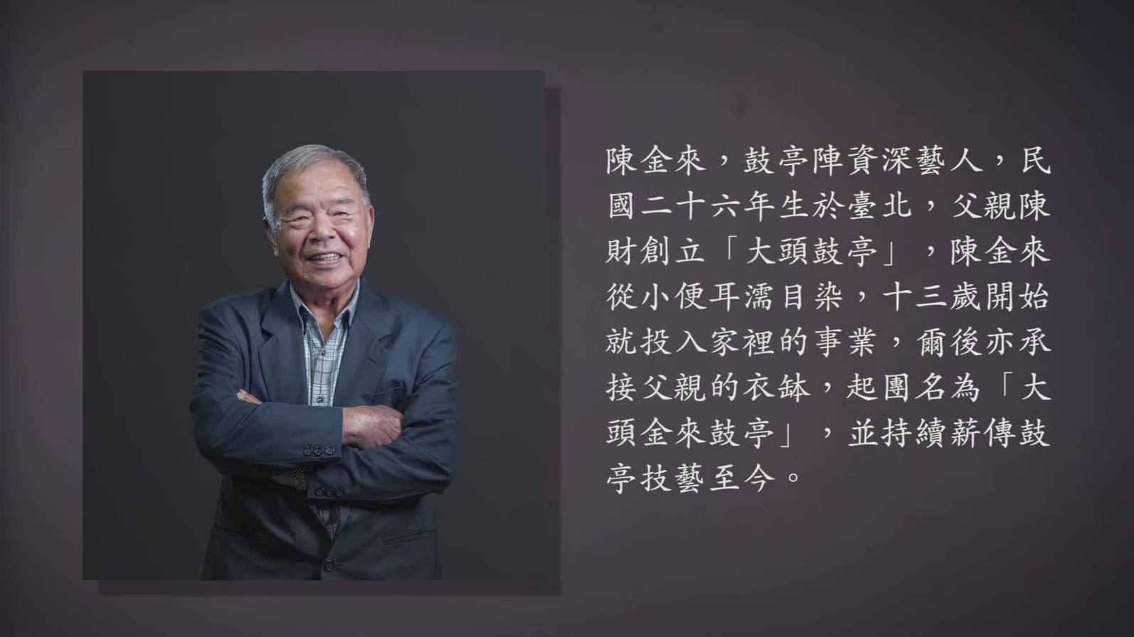 技藝.記憶-傳統藝術藝人口述歷史影像紀錄計畫-陳金來精華片段