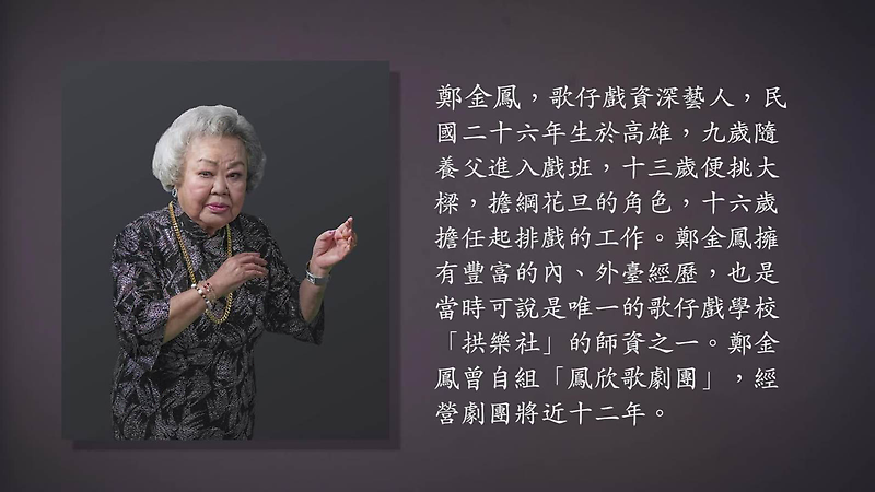 技藝.記憶-傳統藝術藝人口述歷史影像紀錄計畫-鄭金鳳精華片段影片封面