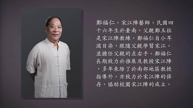 技藝.記憶-傳統藝術藝人口述歷史影像紀錄計畫-鄭福仁精華片段影片封面