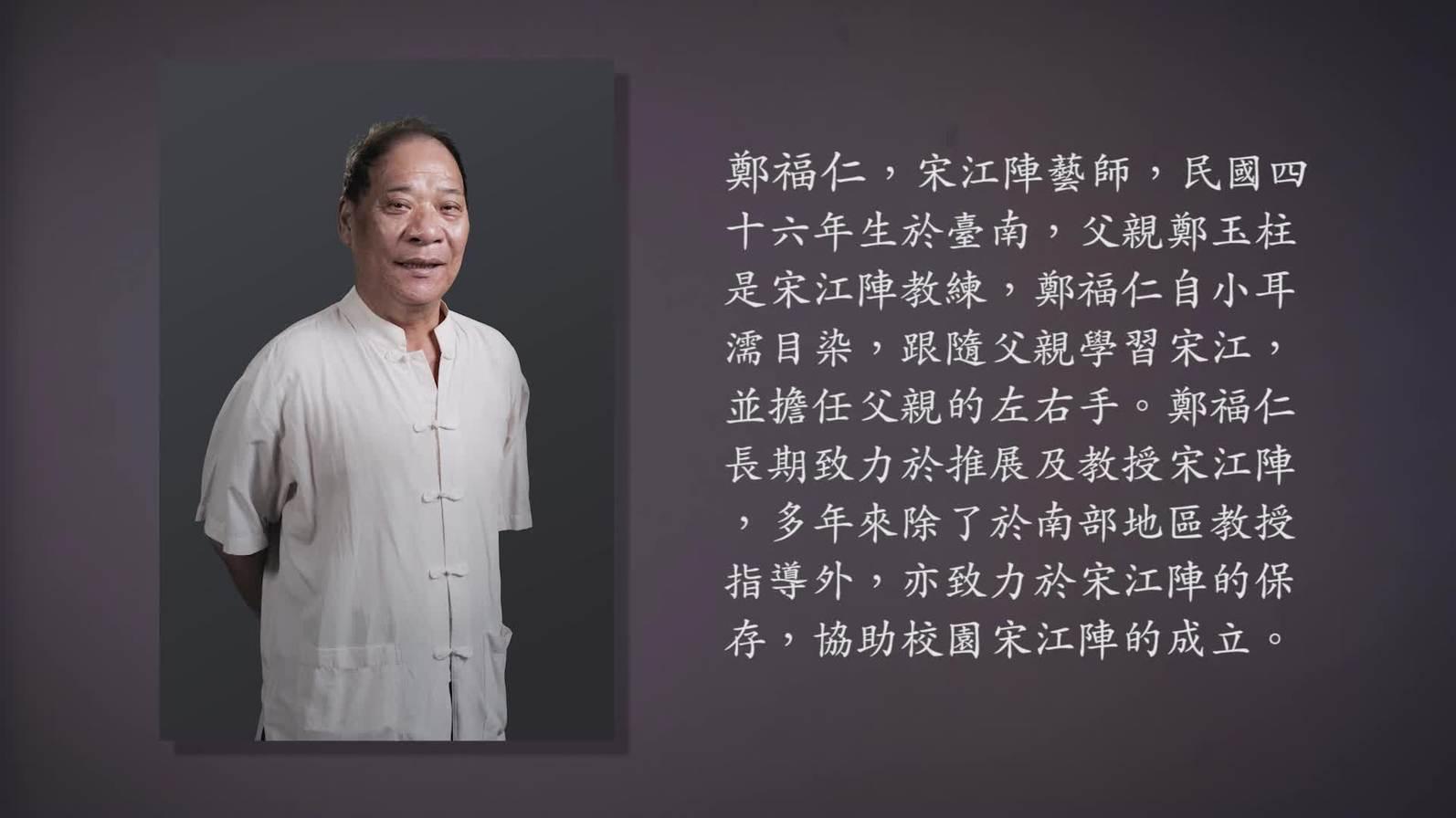 技藝.記憶-傳統藝術藝人口述歷史影像紀錄計畫-鄭福仁精華片段