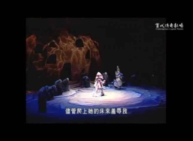 當代傳奇劇場【樓蘭女】中文影音片段