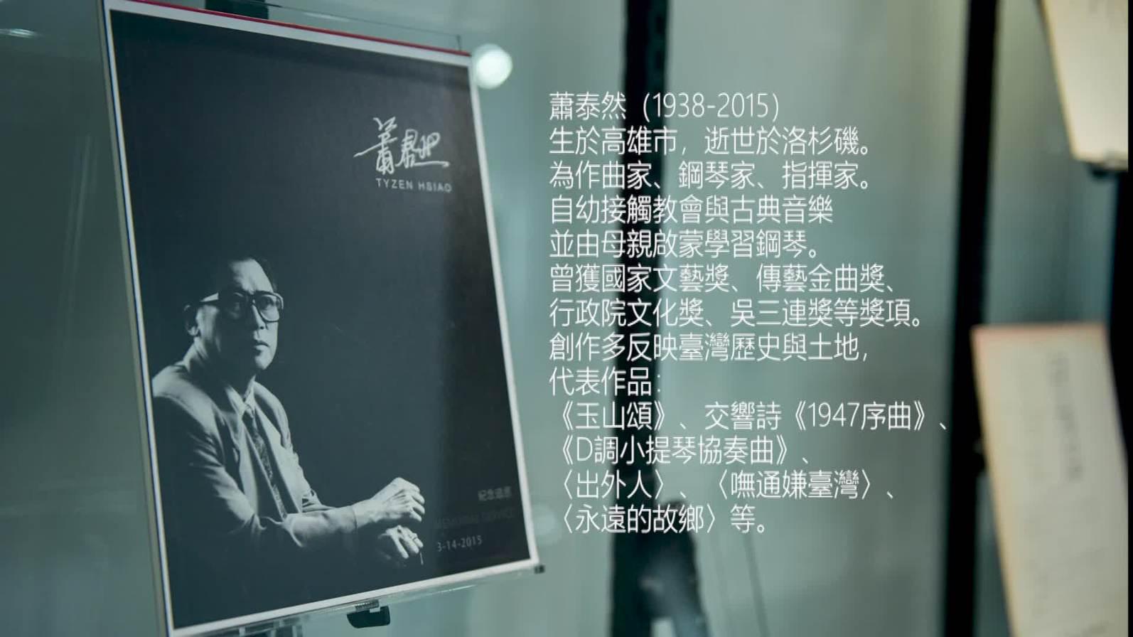 遊子心故鄉情 蕭泰然逝世五周年家屬追憶|國立傳統藝術中心