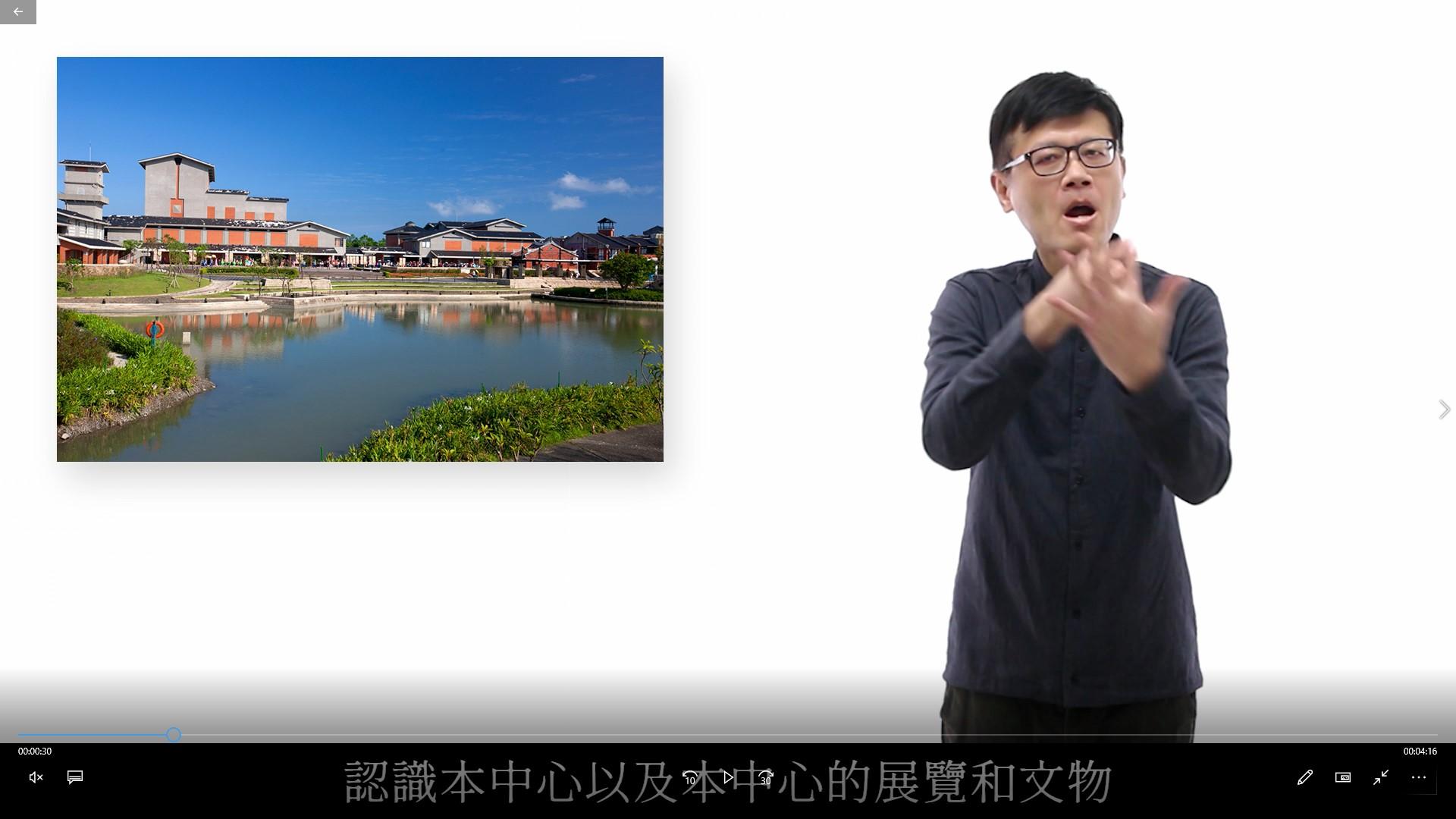 「憨子弟.瘋亂彈 臺灣北管藝術大展」手語導覽影片-01歡迎詞與展覽介紹