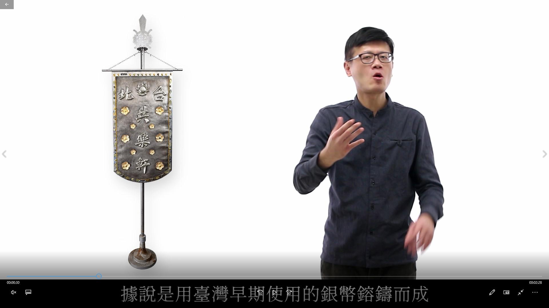 「憨子弟.瘋亂彈 臺灣北管藝術大展」手語導覽影片-07銀旗