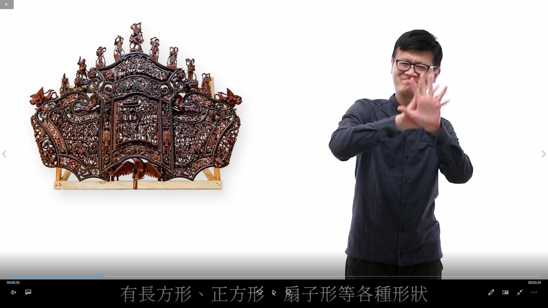 「憨子弟.瘋亂彈 臺灣北管藝術大展」手語導覽影片-09彩牌