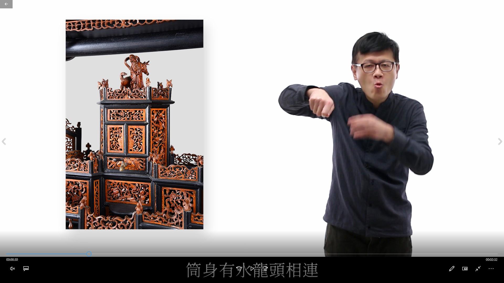 「憨子弟.瘋亂彈 臺灣北管藝術大展」手語導覽影片-10春榭