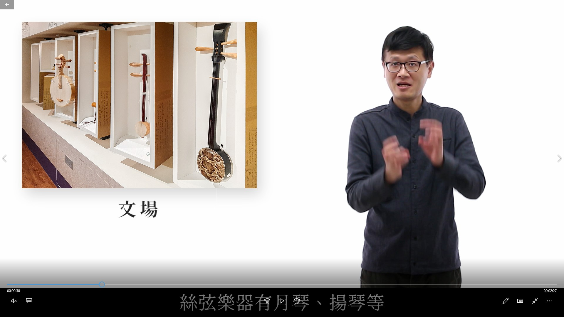 「憨子弟.瘋亂彈 臺灣北管藝術大展」手語導覽影片-11北管樂音