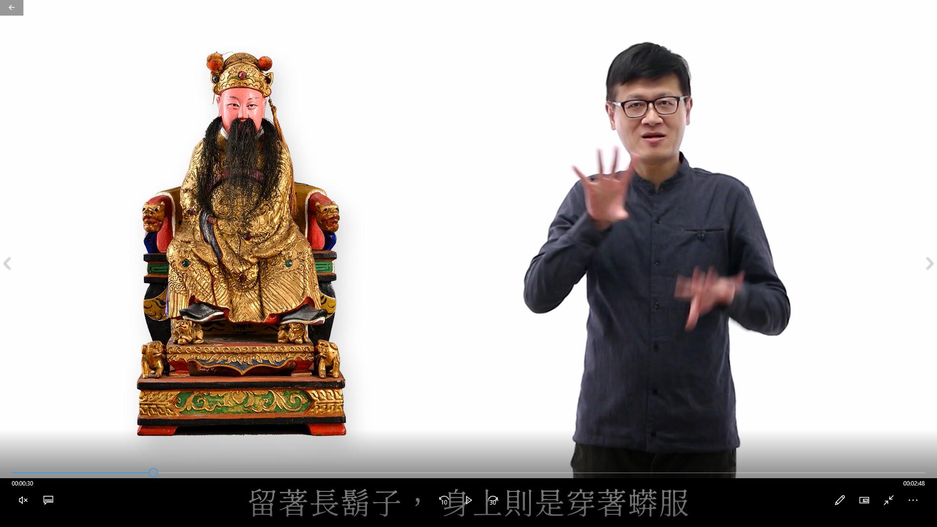 「憨子弟.瘋亂彈 臺灣北管藝術大展」手語導覽影片-12西秦王爺信仰