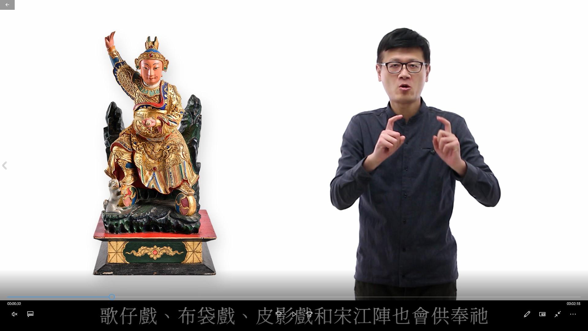 「憨子弟.瘋亂彈 臺灣北管藝術大展」手語導覽影片-13田都元帥信仰