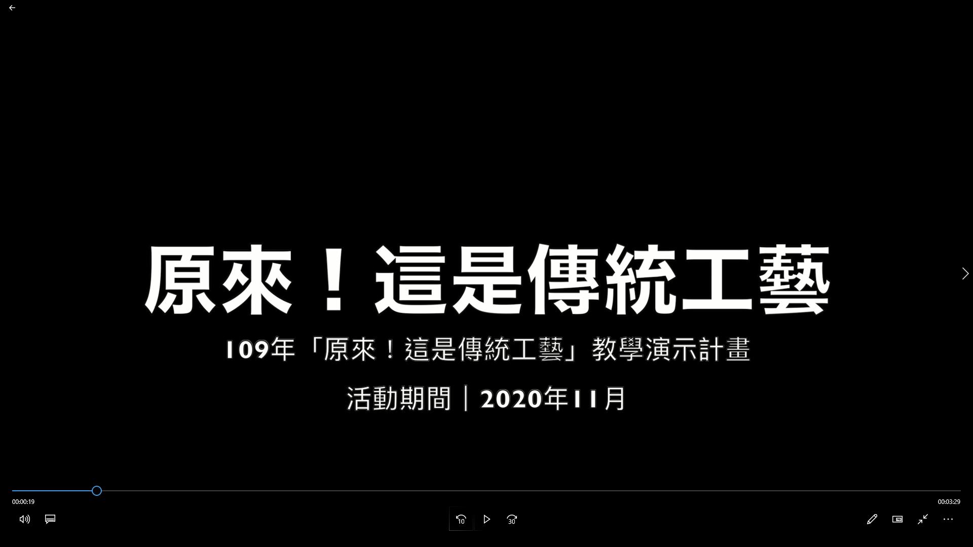 109年「原來!這是傳統工藝」教學演示計畫-簡介(3分鐘)