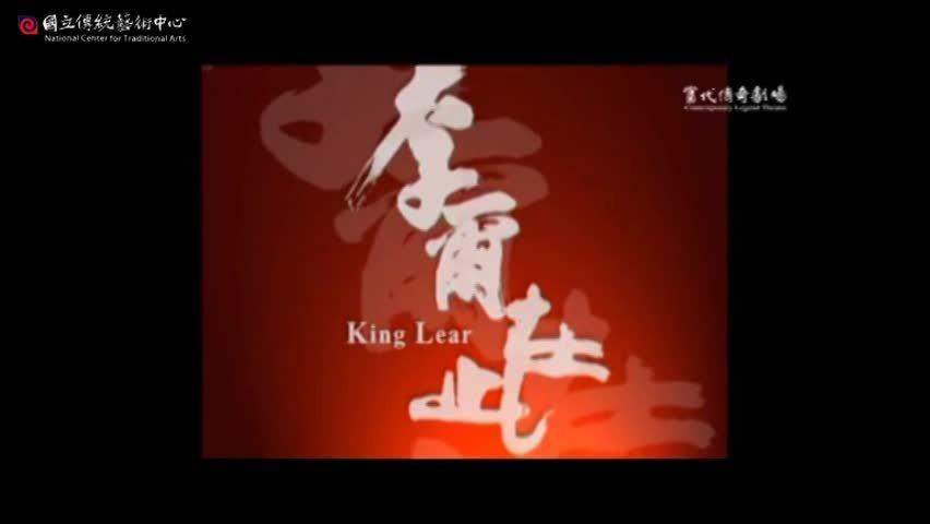 當代傳奇劇場【李爾在此】中文影音片段