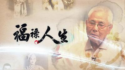 歌仔戲藝師呂福祿先生紀錄片《福祿人生》(中文字幕)