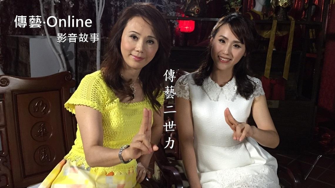 傳藝Online 第01期 傳藝二世力-誰是明華園孫翠鳳、陳昭賢母女公敵?