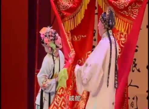 臺灣崑劇團【風箏誤】中文影音片段