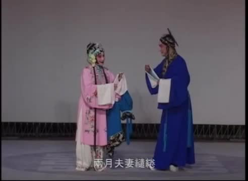 臺灣崑劇團《荊釵記》中文影音片段