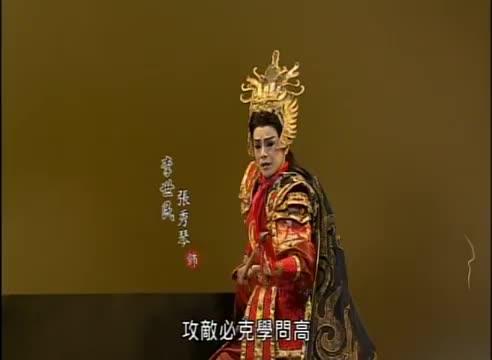 秀琴歌劇團《大唐風雲》中文影音片段