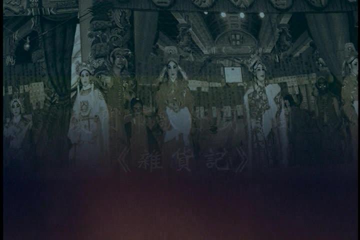 百年歌仔海峽兩岸歌仔戲發展交流研討會-傳統折子戲選粹之夜:兩岸名家專場
