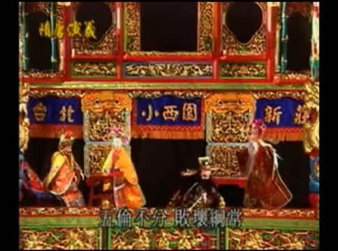 小西園掌中劇團《隋唐演義》之〈南陽關〉中文影音片段