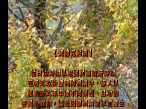 賽德克傳統文化藝術團【kngdusan rudan Sediq sbiyaw祖先的腳蹤】中文影音片段