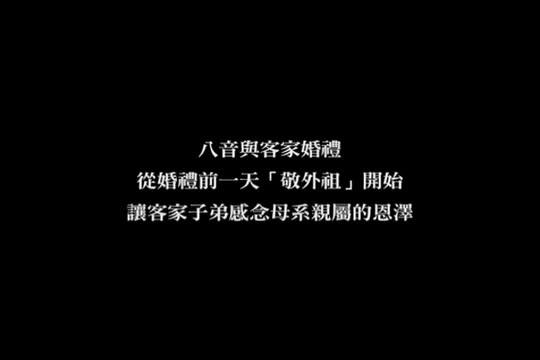 美濃八音團【八音與祭典】中文影音片段