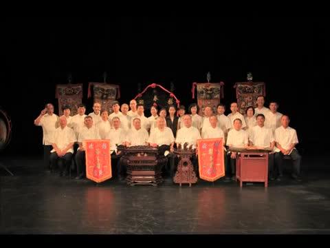 梨春園北管樂團【滿床笏〈卸甲〉】中文影音片段