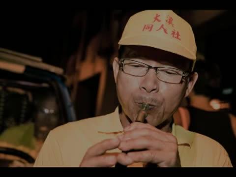 和成八音團【清晨早】中文影音片段