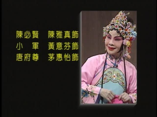 1 :廖瓊枝歌仔戲經典劇目 2 :臺灣歌仔戲「四大齣」之陳三五娘(壹)