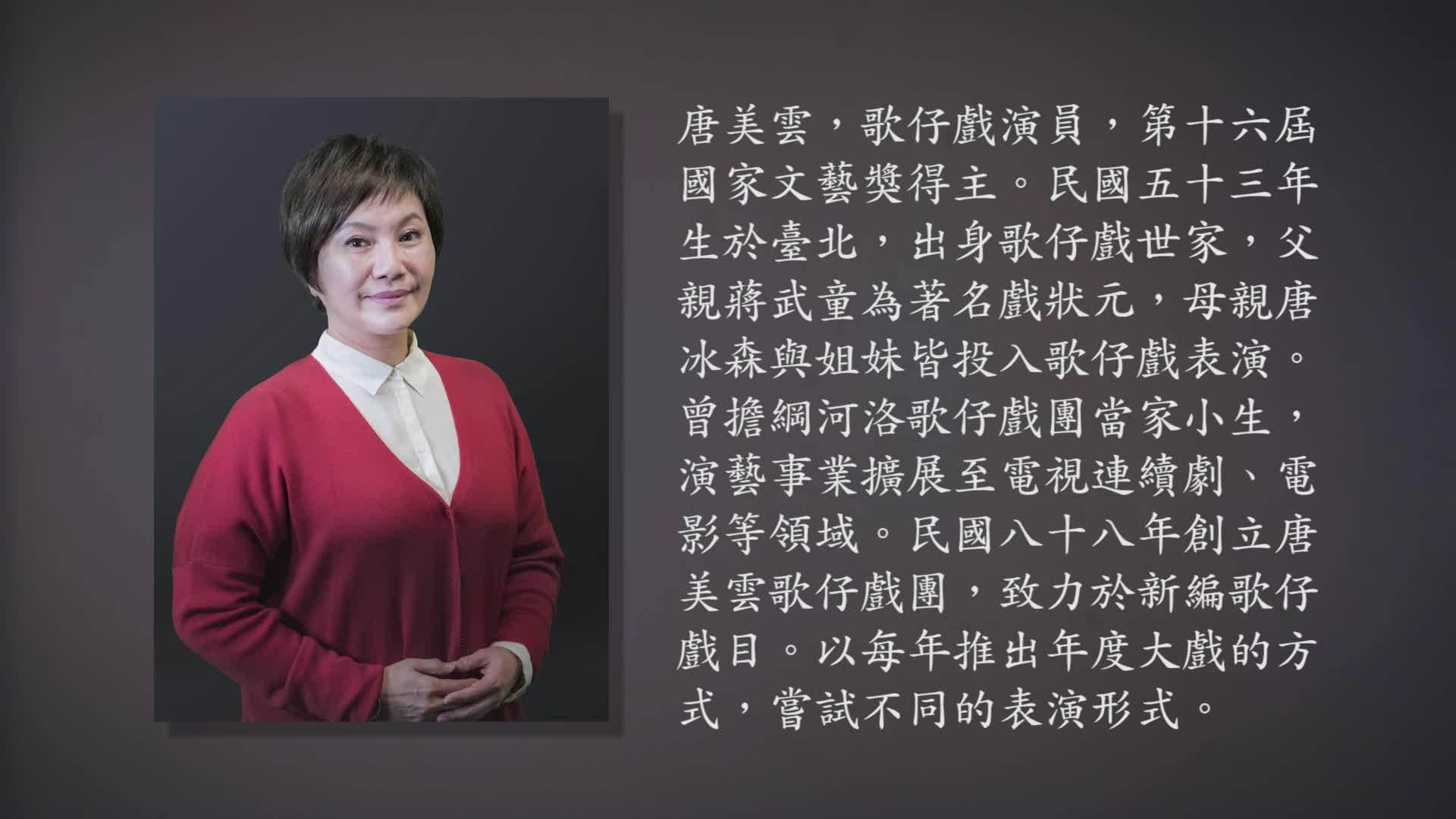 技藝.記憶-傳統藝術藝人口述歷史影像紀錄計畫-唐美雲精華片段