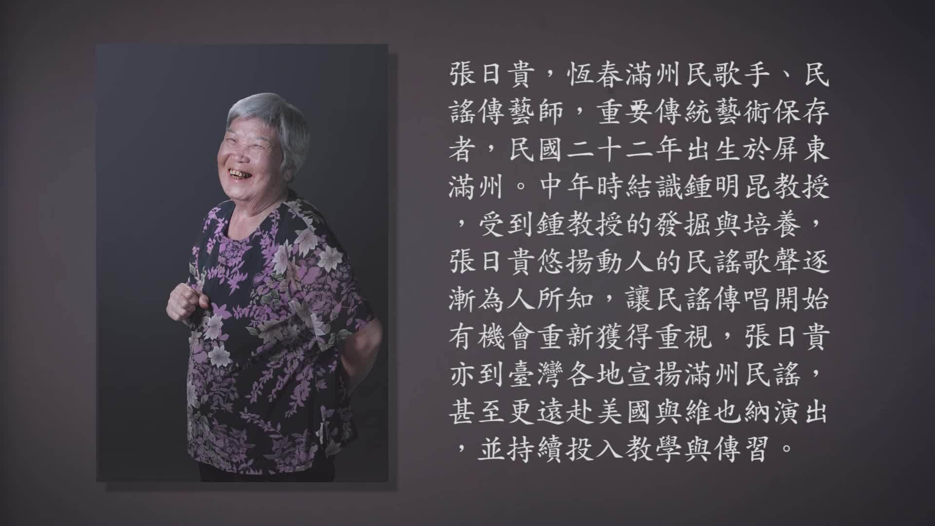技藝.記憶-傳統藝術藝人口述歷史影像紀錄計畫-張日貴精華片段