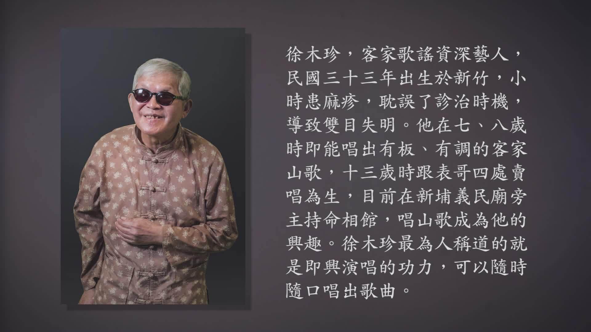 技藝.記憶-傳統藝術藝人口述歷史影像紀錄計畫-徐木珍精華片段