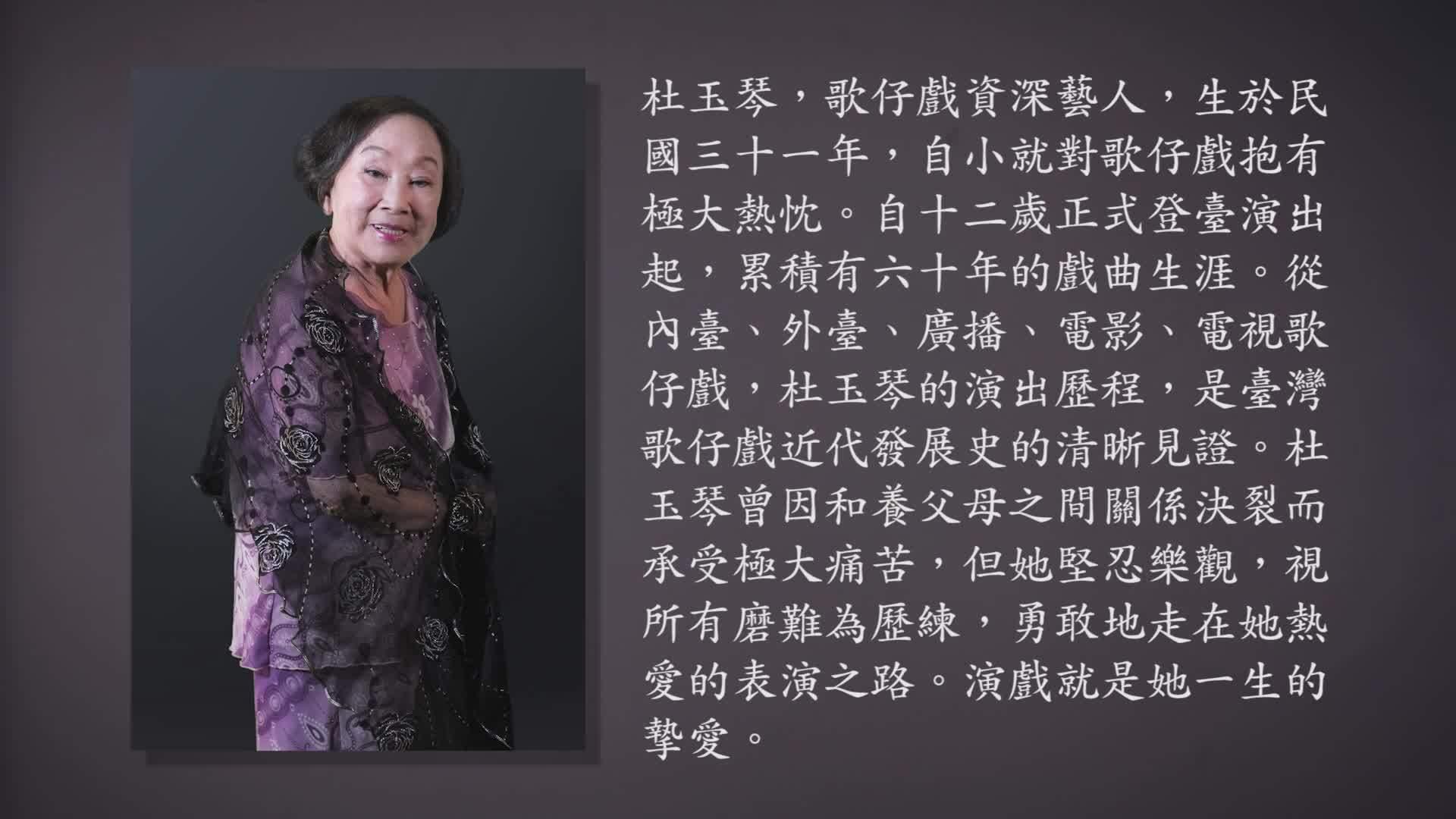 技藝.記憶-傳統藝術藝人口述歷史影像紀錄計畫-杜玉琴精華片段