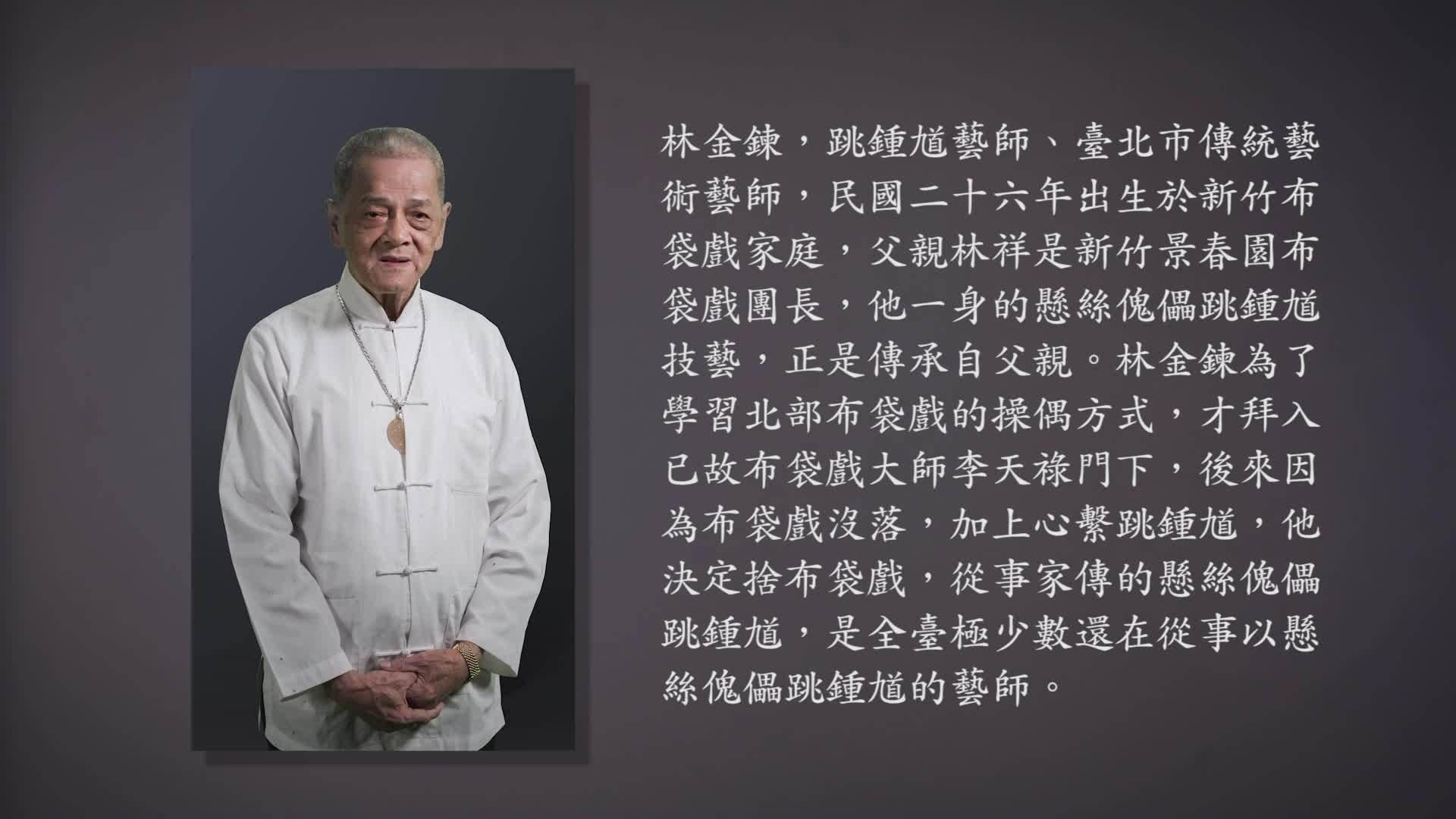技藝.記憶-傳統藝術藝人口述歷史影像紀錄計畫-林金鍊精華片段