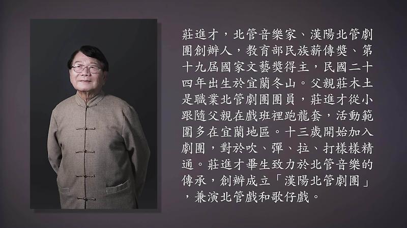 技藝.記憶-傳統藝術藝人口述歷史影像紀錄計畫-莊進才精華片段影片封面