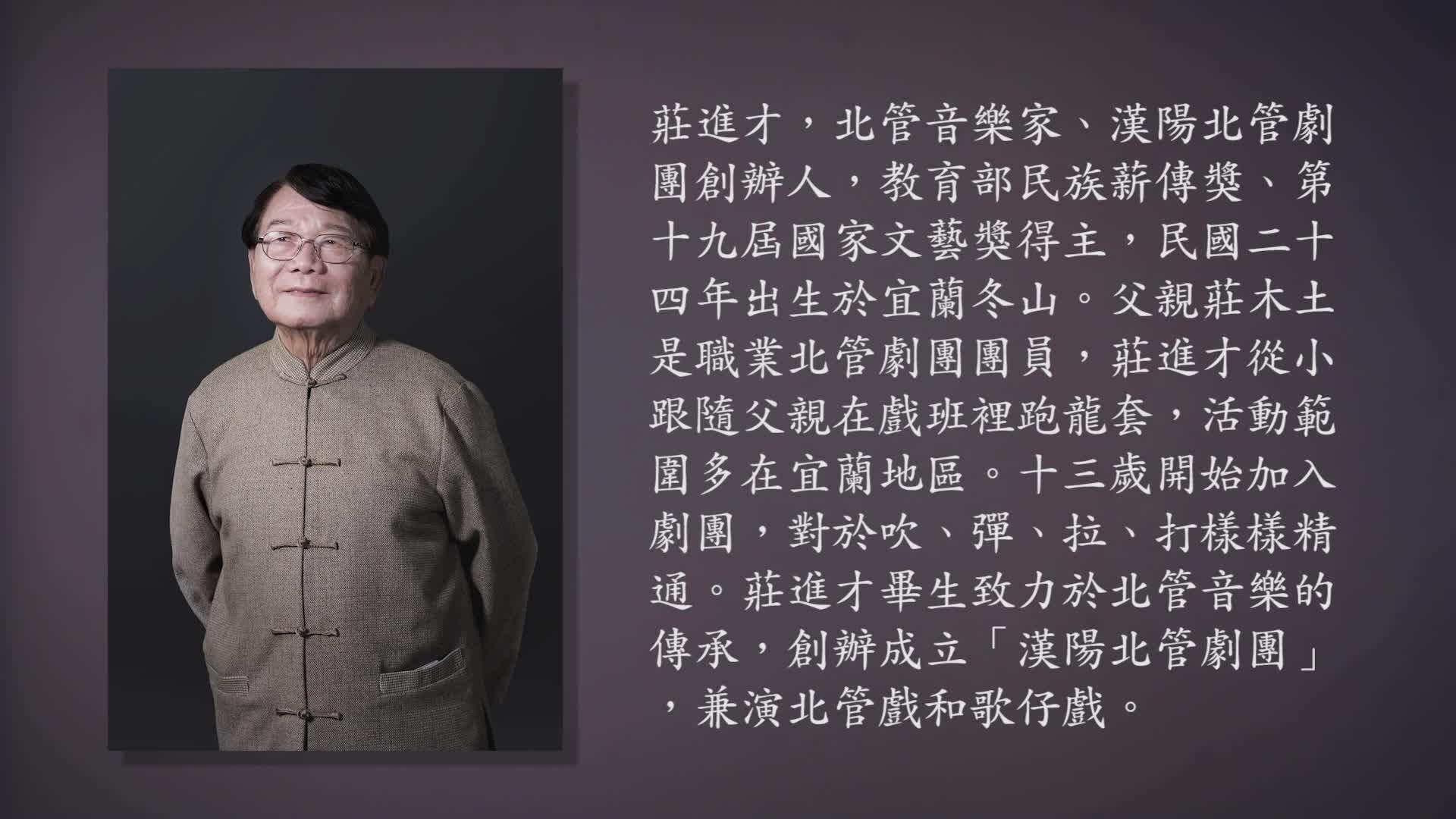 技藝.記憶-傳統藝術藝人口述歷史影像紀錄計畫-莊進才精華片段
