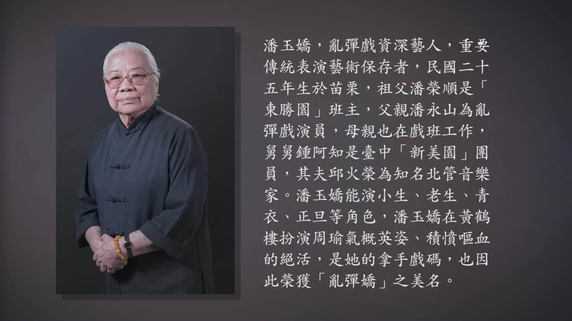 技藝.記憶-傳統藝術藝人口述歷史影像紀錄計畫-潘玉嬌精華片段