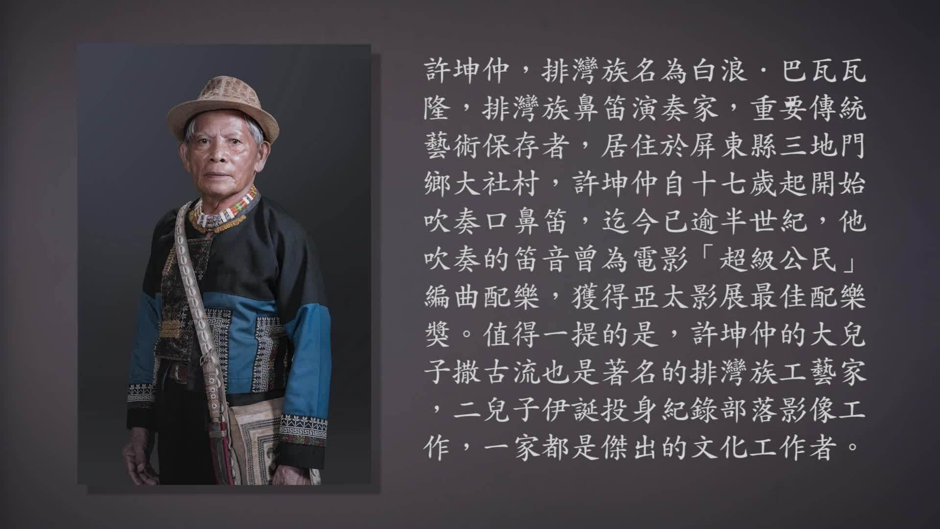 技藝.記憶-傳統藝術藝人口述歷史影像紀錄計畫-許坤仲精華片段