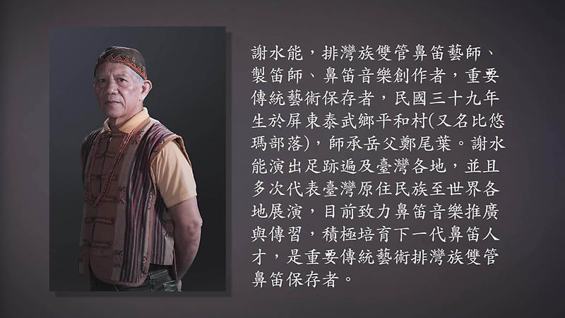 技藝.記憶-傳統藝術藝人口述歷史影像紀錄計畫-謝水能精華片段影片封面