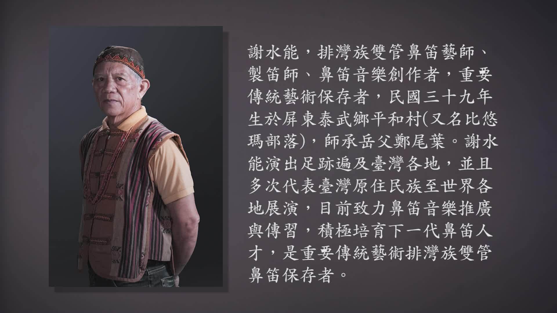 技藝.記憶-傳統藝術藝人口述歷史影像紀錄計畫-謝水能精華片段-
