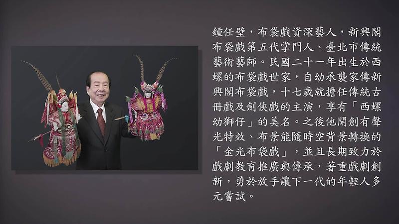 技藝.記憶-傳統藝術藝人口述歷史影像紀錄計畫-鍾任壁精華片段影片封面