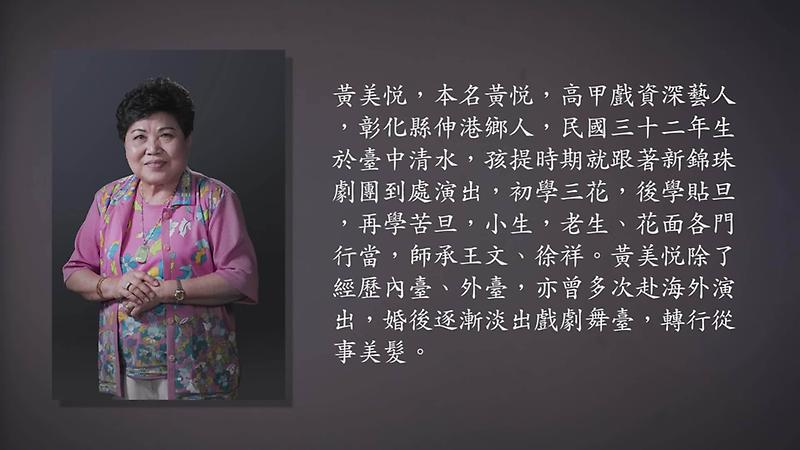 技藝.記憶-傳統藝術藝人口述歷史影像紀錄計畫-黃美悅精華片段影片封面