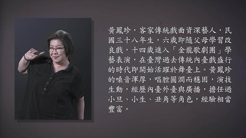 技藝.記憶-傳統藝術藝人口述歷史影像紀錄計畫-黃鳳珍精華片段影片封面