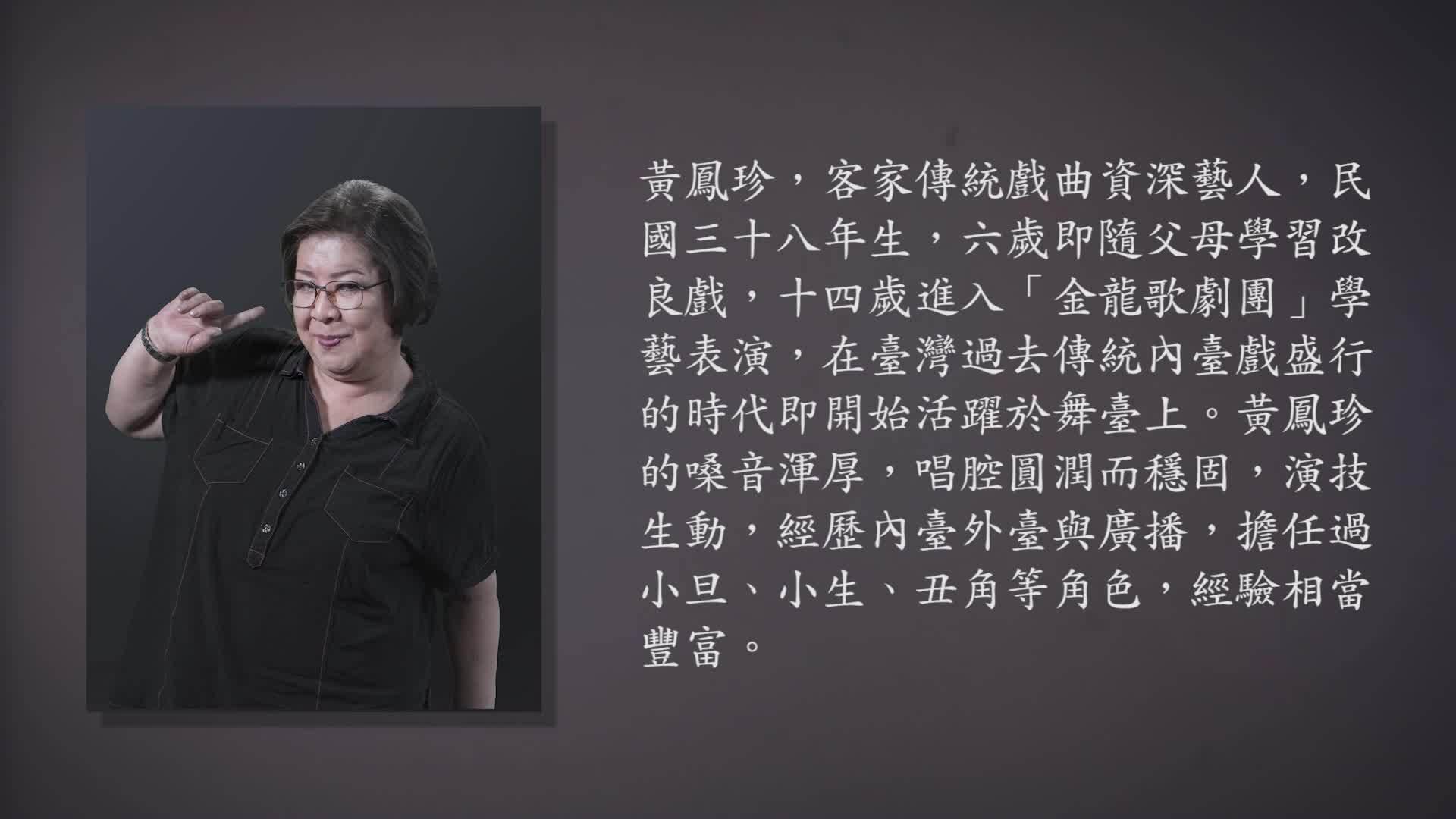 技藝.記憶-傳統藝術藝人口述歷史影像紀錄計畫-黃鳳珍精華片段