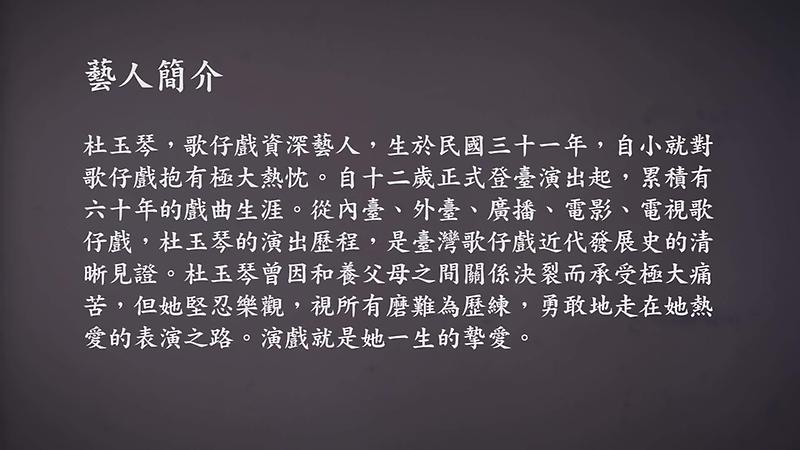 技藝.記憶-傳統藝術藝人口述歷史影像紀錄計畫-杜玉琴口述歷史完整版影音影片封面