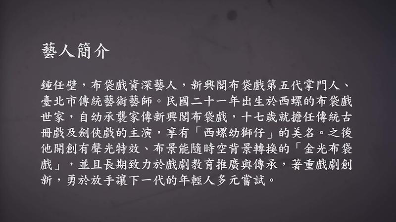 技藝.記憶-傳統藝術藝人口述歷史影像紀錄計畫-鍾任壁口述歷史完整版影音影片封面