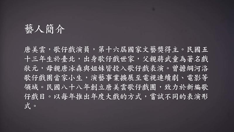 技藝.記憶-傳統藝術藝人口述歷史影像紀錄計畫-唐美雲口述歷史完整版影音影片封面