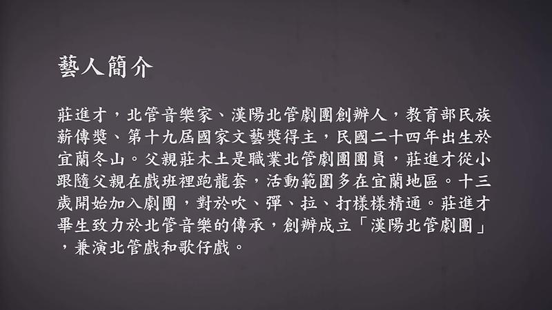 技藝.記憶-傳統藝術藝人口述歷史影像紀錄計畫-莊進才口述歷史完整版影音影片封面