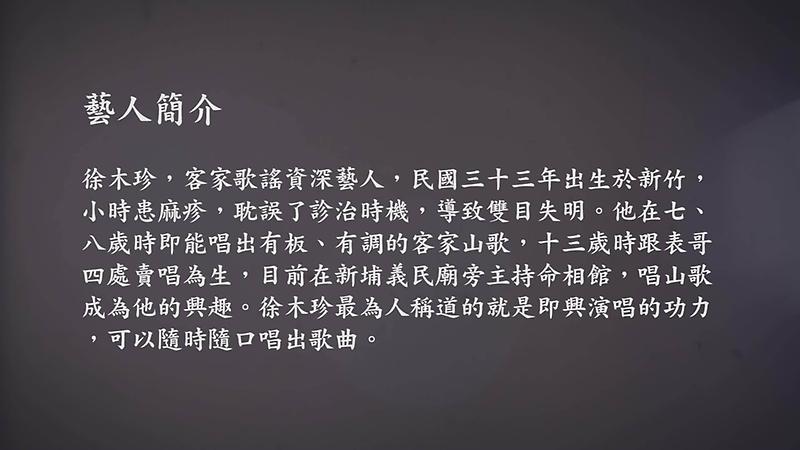 技藝.記憶-傳統藝術藝人口述歷史影像紀錄計畫-徐木珍口述歷史完整版影音影片封面