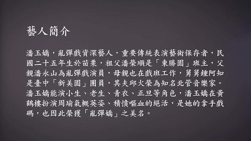 技藝.記憶-傳統藝術藝人口述歷史影像紀錄計畫-潘玉嬌口述歷史完整版影音影片封面