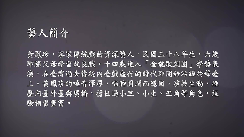 技藝.記憶-傳統藝術藝人口述歷史影像紀錄計畫-黃鳳珍口述歷史完整版影音影片封面