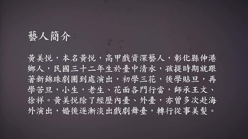 技藝.記憶-傳統藝術藝人口述歷史影像紀錄計畫-黃美悅口述歷史完整版影音影片封面